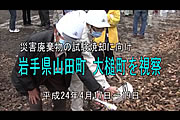 Video of the present situation inspection of disaster waste caused by the Great East Japan Earthquake