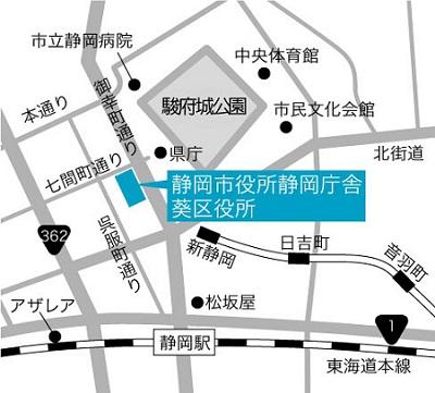 静冈政府大楼、葵区政府地图