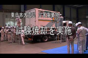 It is title image of video enforcing incinerating of disaster waste in garbage and sewage plant of Shizuoka-shi