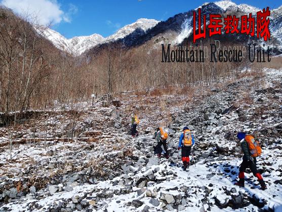 救助 山岳