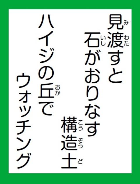 """미나미 알프스 카드""""하""""읽기"""