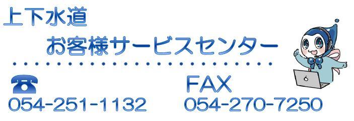 服务中心电话号码054-251-1132、FAX054-270-7250