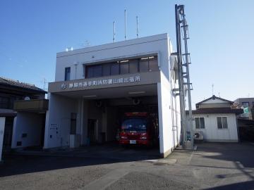 葵消防署本署・出張所の紹介