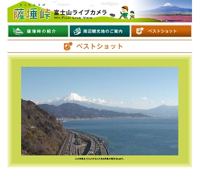 The mountain pass Mount Fuji live concert camera that went away