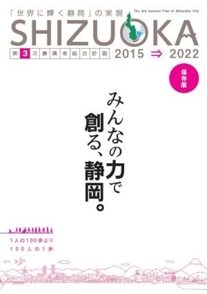 Shizuoka-shi third comprehensive plan cover image