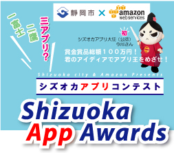 Shizuoka application contest