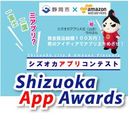 Shizuoka application contest
