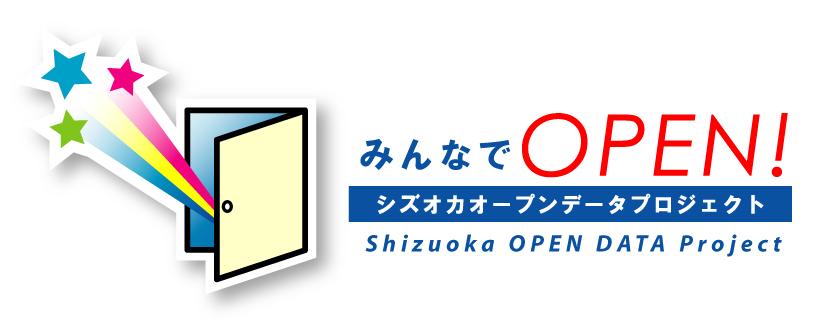 Shizuoka-shi opening data catalogue logo