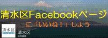 Image of Shimizu-ku Facebook page banner