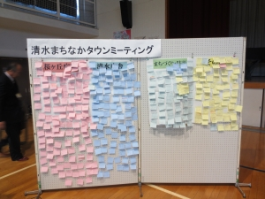 """We divided into fu senha which we collected, the """"town development, disaster prevention"""" """"Shimizu government building"""" """"Sakuragaoka Hospital"""" """"others"""" and stretched."""