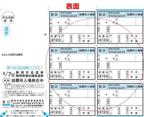 投票所入場券について:静岡市