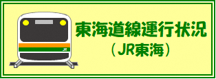 The service situation of JR conventional line