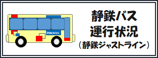 The service situation of static iron bus