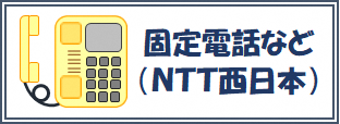 Information such as obstacles of NTT West Japan