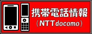 Communication obstacle information of NTT DOCOMO