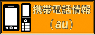 Communication obstacle information of au