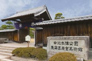 东海道广重美术馆(静冈市)
