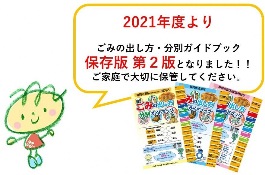 ごみの出し方・分別ガイドブック」について:静岡市